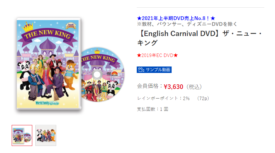 English Carnival DVD ザ・ニュー・キング