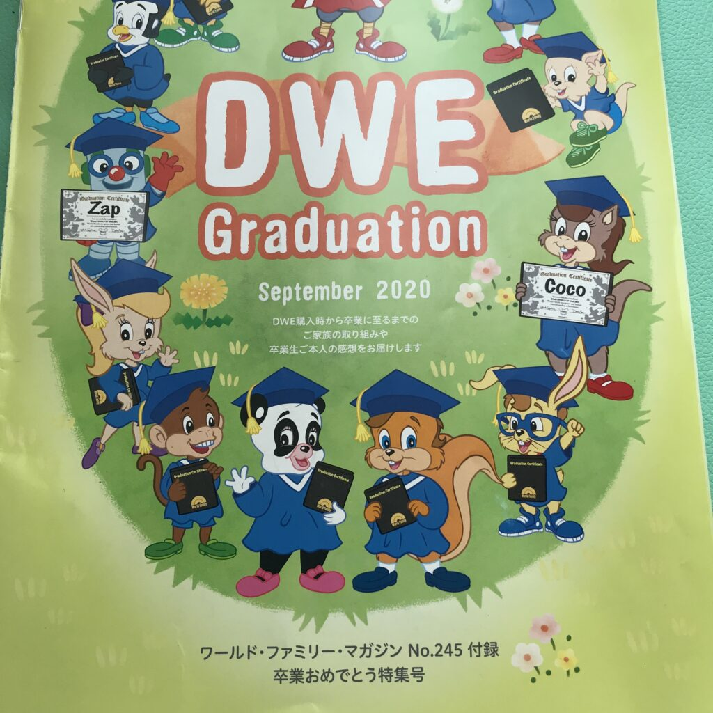 WFC卒業おめでとう特集号