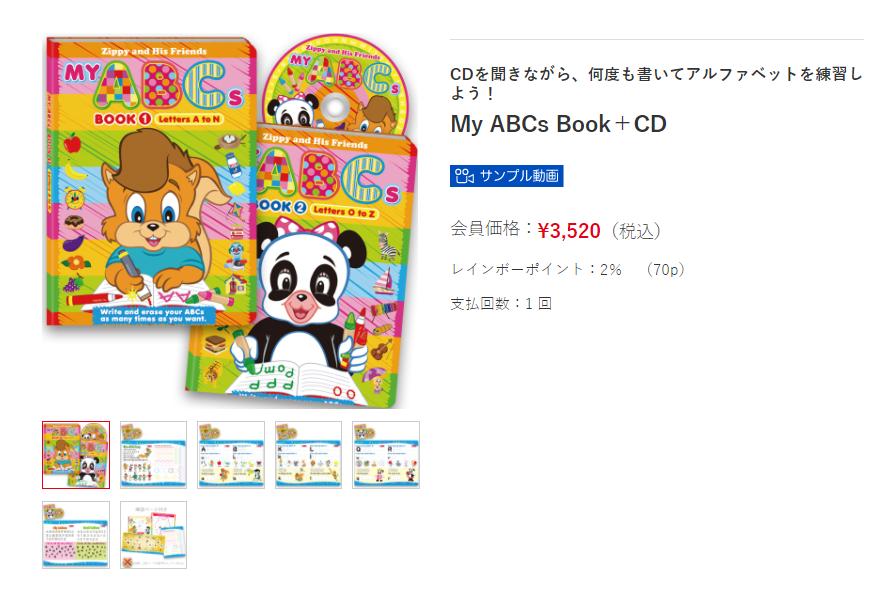 My ABCs Book+CD