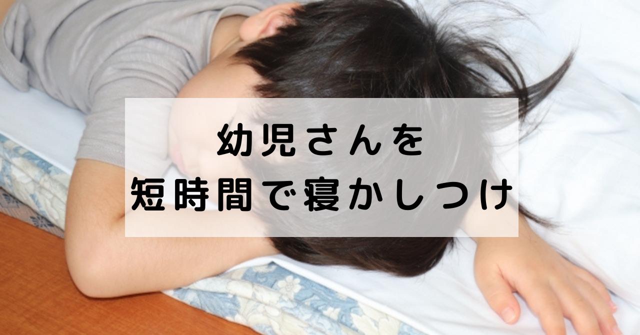 幼児さんを短時間で寝かしつけ