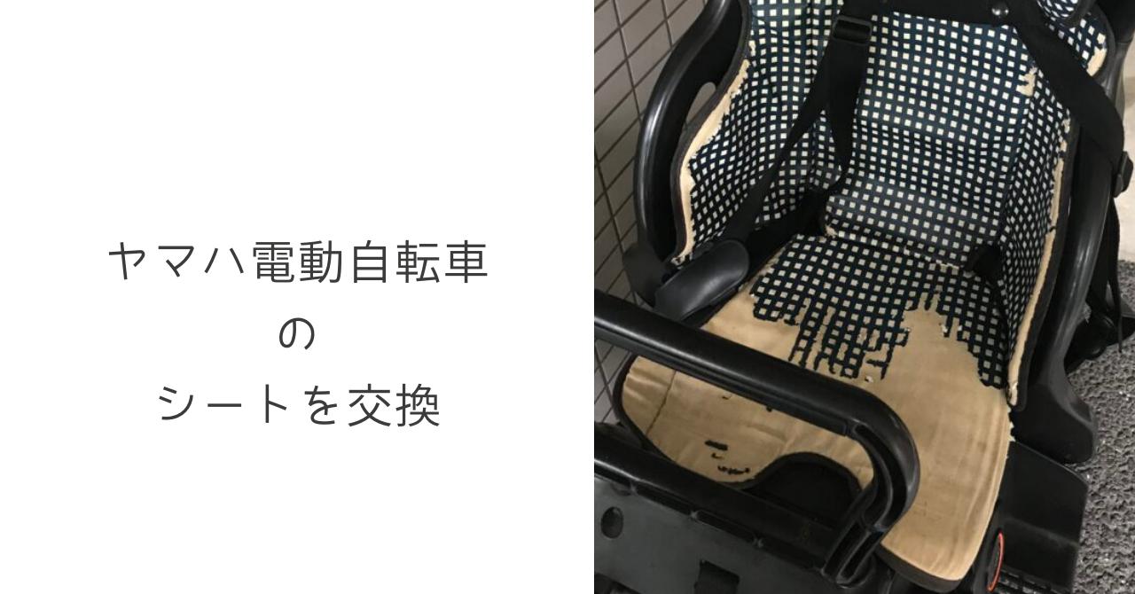 ヤマハ電動自転車のシートを交換