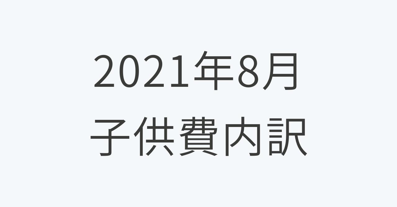 2021年8月子供費内訳