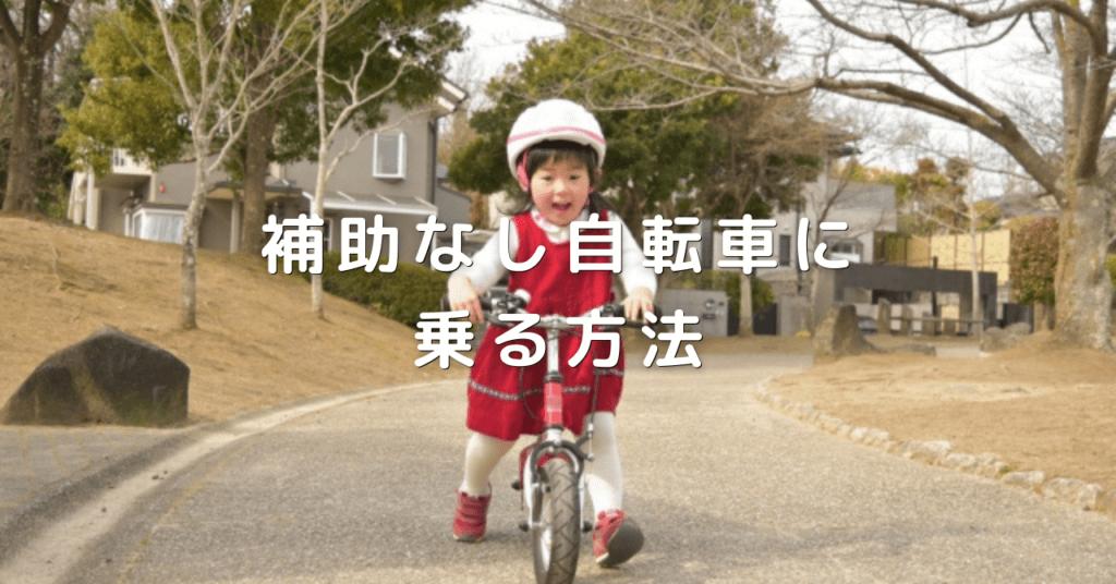 補助なし自転車に乗る方法